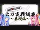 【MHW】剣士茜と学ぶ太刀実戦講座 ~基礎編~【VOICEROID解説】