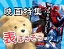 #272表 岡田斗司夫ゼミ「映画、好きですか?オール・パペット春の総進撃」(4.38)