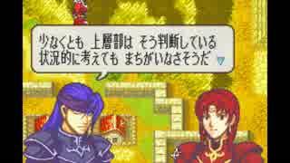 【実況】10代を取り戻したい大人のFE封印の剣ハード【第10章】part1