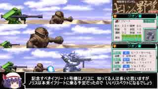 [ゆっくり] ワンダースワン版機動戦士ガンダム ギレンの野望蒼き星の覇者初見プレイpart4