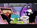 【日刊Minecraft】最強の匠は誰かスカイブロック編改!絶望的センス4人衆がカオス実況!#70【TheUnusualSkyBlock】