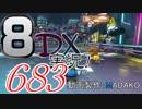 初日から始める!日刊マリオカート8DX実況プレイ683日目