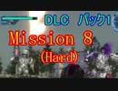 【EDF5おまけ編】初心者、地球を守る団体に入団してみた☆DLC1☆128日目【実況】