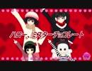【MMD鬼徹】ハロー、ミスターチョコレート【第4回MMD鬼徹桃祭り】