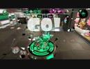 [ウデマエX]スプラトゥーン2のプレイ動画16[ガチエリア]