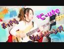 【℃-ute】『まっさらブルージーンズ』ベース弾いてみた