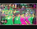 【Splatoon2】傘で目指すガチアサリX Part17【パラシェルター】