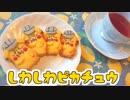 【ホワイトデー】しわしわピカチュウクッキー作ったわよ♡【女子力♂ハンドメイド】