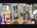 第69位:この広い世界をバイクで楽しむ旅!8話(福島~草津編) thumbnail