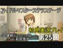 【実況】アイマスステラステージを初見でプレイ!第25回