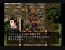 幻想水滸伝Ⅱを初見で実況プレイ55