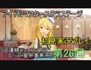 【実況】アイマスステラステージを初見でプレイ!第26回