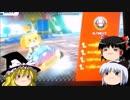 Wii Uのマリオカート8でゆっくり遊んでいくyo Part1
