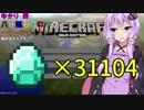 【VOICEROID実況プレイ】ゆかりと茜は八種鉱石ブロックを一ラージチェスト集めるそうです 第一話【Minecraft】