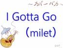 【カバーバカ弾き語り】ドラマ『JOKER×FACE』エンディングテーマ I Gotta Go/milet【歌ってみた】