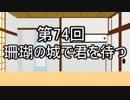 第34位:あきゅうと雑談 第74話 「珊瑚の城で君を待つ」
