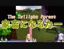 【にじさんじ】The Twilight Forest ~家畜になる力一~【Minecraft】