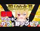 【祝】悲鳴でわかるカフェ野ゾンビ子【動画100本目】