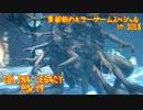 【実況】栗御飯のホラーゲームスペシャル in 2018【COLINA LEGACY】part9