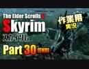 [作業用実況]Skyrim Part30(end)