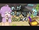 【Megaquarium】めがゆかりうむ2nd - part4【水族館経営シム】