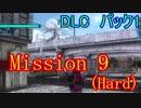 【EDF5おまけ編】初心者、地球を守る団体に入団してみた☆DLC1☆129日目【実況】