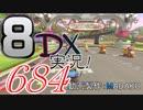 初日から始める!日刊マリオカート8DX実況プレイ684日目