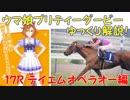 第65位:【第17R】 ウマ娘プリティーダービーに登場するキャラクターのモデルになった競走馬をゆっくり解説!テイエムオペラオー編
