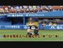 男村田の東方野球 Part22