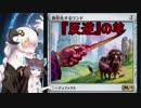【MTGA】白金決闘者あかり『反逆の羊』【VOICEROID実況】