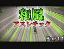 【マインクラフト】和風アスレチック!!を暴君らが遊び尽くす『配布ワールド』Part1