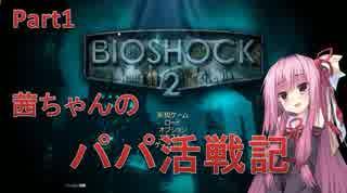【BioShock2 Remastered】茜ちゃんのパパ活戦記 part1【初見プレイ】