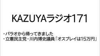 【KAZUYAラジオ171】パラオから帰ってきました