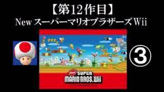 Newスーパーマリオブラザーズ(Wii)実況 part3【ノンケのマリオゲームツアー】