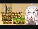 あかりちゃんはお酒が飲みたいようです「SABAdeSHU」