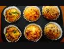 第26位:【ケークサレ】一人おかずケーキ祭り。6種【塩マフィン】
