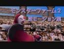 【モンスターファーム2】技モーション集 ジョーカー編