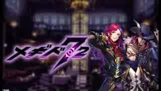 【メギド72】 悪魔の勝負師と幻の酒 E3-3 【BGM】