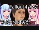 【Fallout 4】#29 [サイドクエスト・他] #17 EMERGENT BEHAVIOR 【VOICEROID実況】
