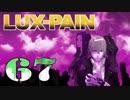 【初見実況】 LUX-PAIN -67-
