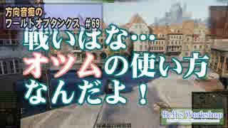 【WoT】 方向音痴のワールドオブタンクス Part69 【ゆっくり実況】