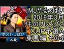 MJやるっぽい 2019年3月けものフレンズ2CUP予選A東風編 その4