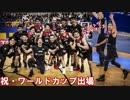 第55位:【祝・W杯出場決定】バスケ日本代表戦の英語実況が荒ぶっていたのでまとめてみた【アリガトウゴザイマス】 thumbnail