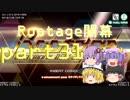 ~beatmaniaIIDX~意地と気合でゆっくり中伝を狙う動画 part31