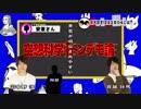 空想科学トンデモ論 #36 出演:羽多野渉、斉藤壮馬