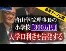 青山学院理事長の小学校「300万円」入学口利きを告発する《完全版》