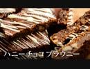ハニーチョコブラウニー【お菓子作り】ASMR