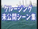 東京湾クルージング 未公開シーン