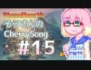 【StoneHearth】そらさんのCherrySong#15