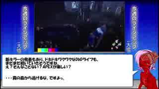 【DBD】デッドバイデイライトをボカロ曲で実況してみたそのよん(殺人鬼)